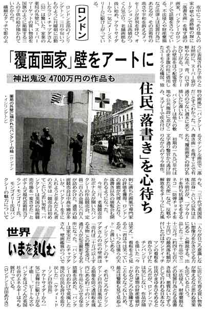 2008年04月27日(日曜日) 日本経済新聞 朝刊 30頁より引用
